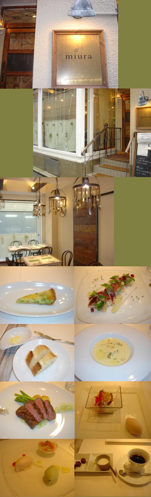 三浦 レストラン
